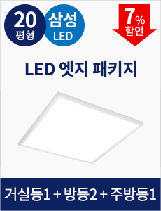 [20평형] LED 엣지 패키지