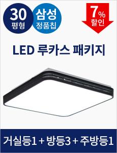 [30평형] LED 루카스 패키지