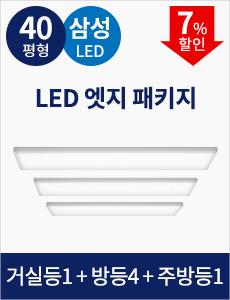 [40평형] LED 엣지 패키지
