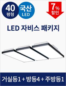 [40평형] LED 자비스 패키지