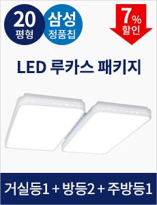 [20평형] LED 루카스 패키지
