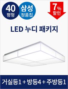 [40평형] LED 누디 밀크솔 패키지