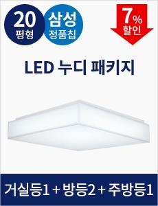 [20평형] LED 누디 밀크솔 패키지