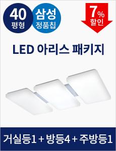 [40평형] LED 아리스 패키지