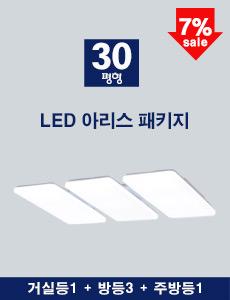 [30평형] LED 아리스 패키지