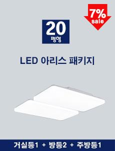 [20평형] LED 아리스 패키지