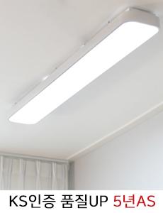 LED 라이즈 주방등