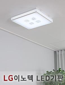 LED 테르나 방등 50W