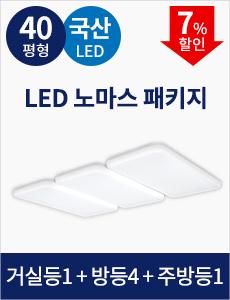 [40평형] LED 노마스 패키지