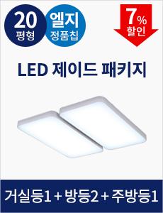 [20평형] LED 제이드 패키지