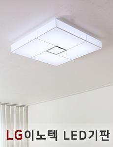 LED 마리나 밀크솔 방등 50W
