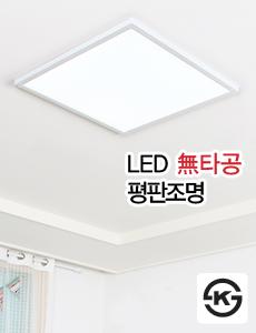 LED 엣지 정사각 방등 50W
