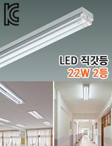 LED 직갓등 22W 2등