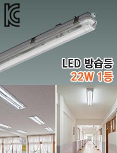LED 방습등 22W 1등
