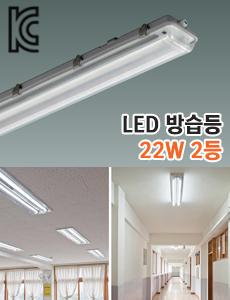 LED 방습등 22W 2등