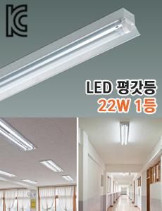 LED 평갓등 22W 1등