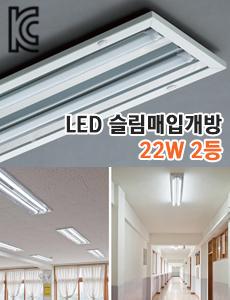 LED 슬림매입개방 22W 2등