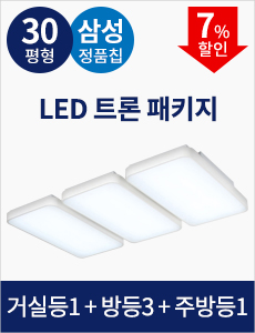[30평형] LED 트론 패키지
