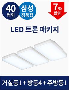 [40평형] LED 트론 패키지