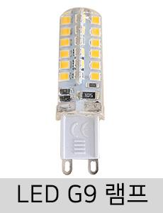 LED G9램프 220V 5W