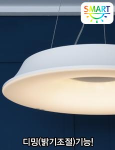 LED 웰빙 스마트 원형펜던트 50W