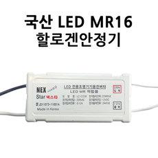 LED MR16 안정기
