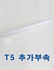 LED T5 간접등(추가부속)