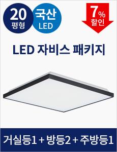 [20평형] LED 자비스 패키지