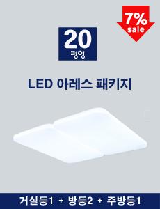 [20평형] LED 아레스 패키지