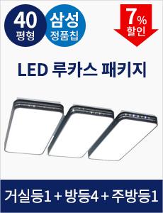 [40평형] LED 루카스 패키지