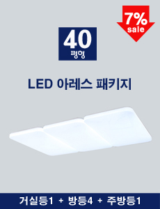 [40평형] LED 아레스 패키지