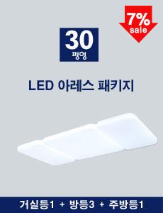 [30평형] LED 아레스 패키지