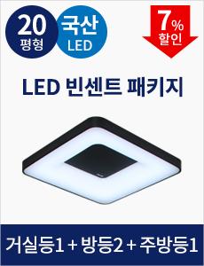 [20평형] LED 빈센트 패키지