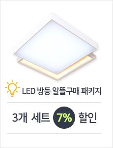 LED 트윈스퀘어 방등 50W 3개 세트