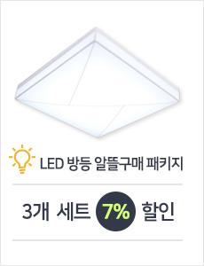 LED 마운틴 밀크솔 방등 50W 3개 세트