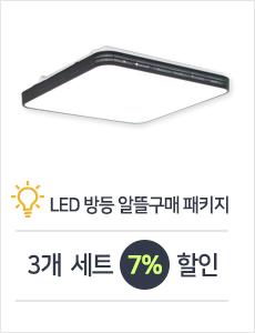 LED 루카스 방등 50W 3개 세트