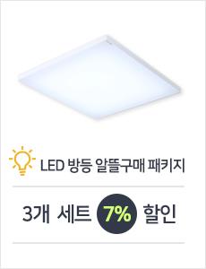LED 슬림 스트레치 밀크솔 방등 55W 3개 세트