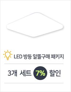 LED 아레스 정사각 방등 60W 3개 세트 [품절]