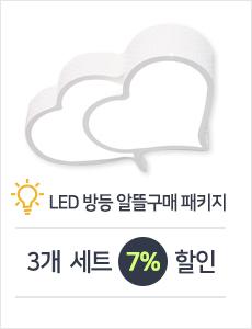 LED 트윈하트 방등 50w 3개 세트