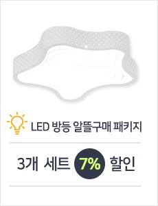 LED 자이르 방등 50W 3개 세트