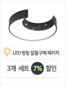 LED 허니문 방등 50W  3개 세트 [품절]