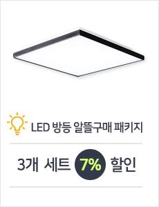 LED 자비스 방등 55W 3개 세트