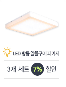 LED 투톤매직 방등 55W 3개 세트 [품절]