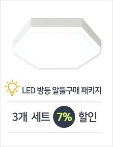 LED 헥사곤 방등 50W 3개 세트 [품절]