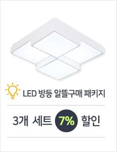 LED 빈트 방등 50W 3개 세트[품절]