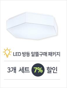 LED 플라콘 밀크솔 방등 50W 3개 세트