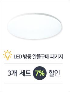 LED 노트 원형 색변환 방등 3개 세트
