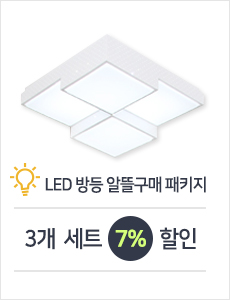LED 빈트 방등 50W 3개 세트
