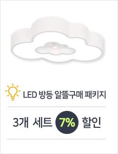 LED 구르미 방등 50W 3개 세트