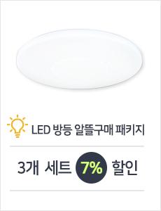LED 크리미 리모컨 원형방등 50W 3개 세트